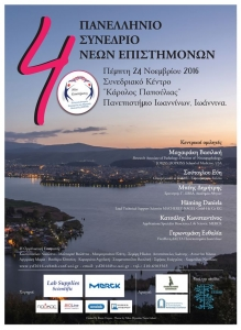 4o-sinedrio-teliko-new